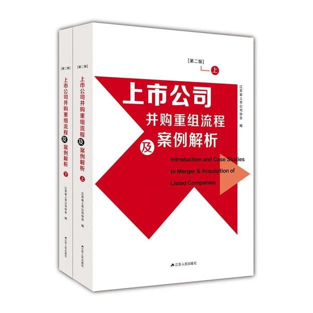 商品详情 - 上市公司并购重组流程及案例解析(套装上下册 第二版) - image  0