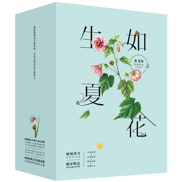 商品详情 - 生如夏花:遇见最美的泰戈尔(畅销百万白金纪念版,套装全4册) - image  0