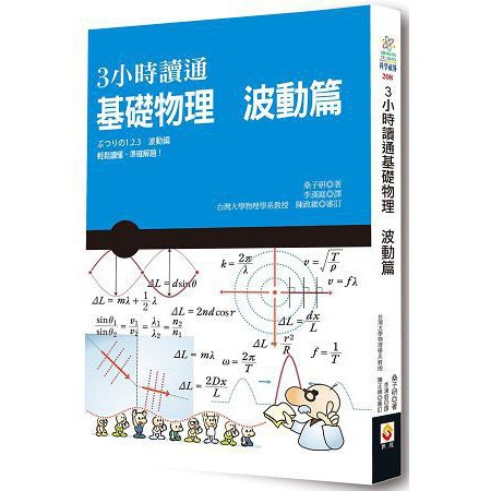 Yamibuy.com:Customer reviews:【繁體】3小時讀通基礎物理 波動篇