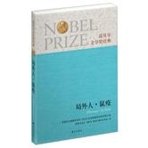 诺贝尔文学奖经典:局外人·鼠疫