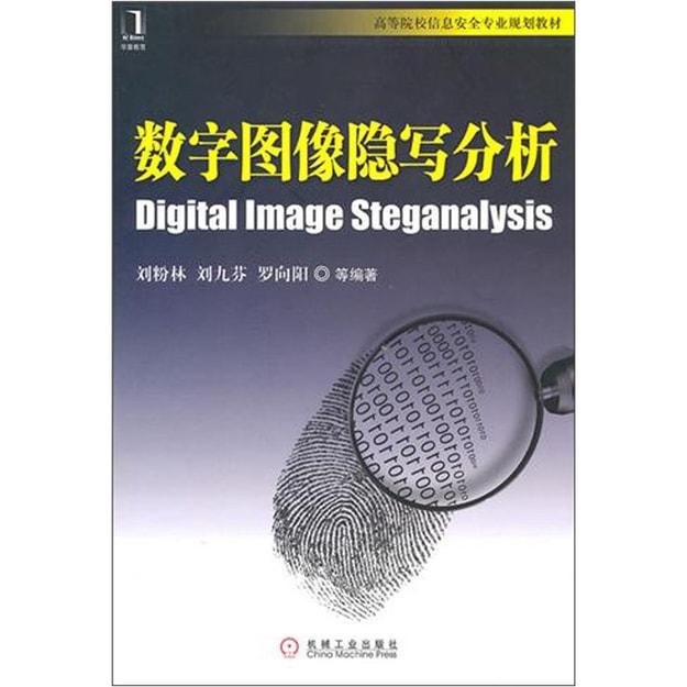 商品详情 - 数字图像隐写分析 - image  0