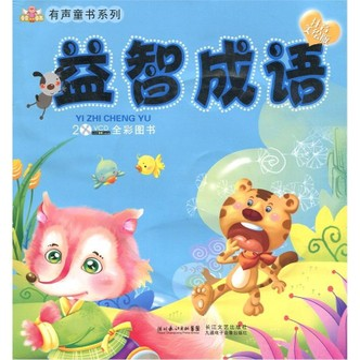 有声童书系列:益智成语(注音美绘版)(附VCD光盘2张)