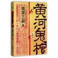 黄河鬼棺(珍藏版)