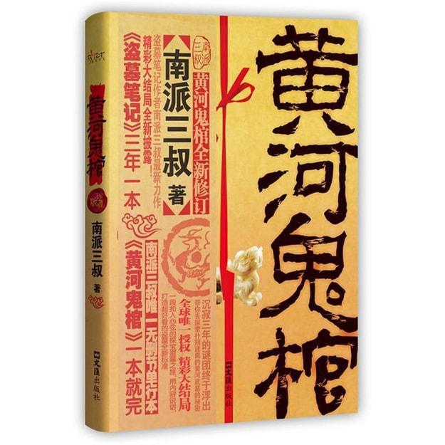 商品详情 - 黄河鬼棺(珍藏版) - image  0