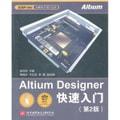 Altium Designer快速入门(第2版)