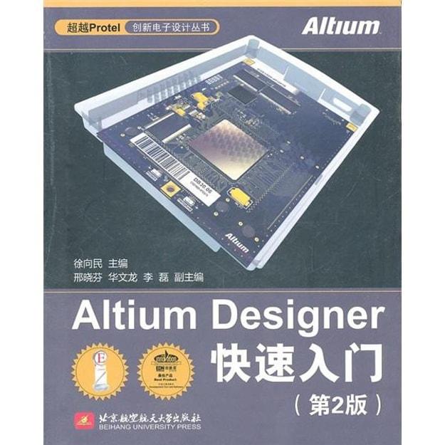 商品详情 - Altium Designer快速入门(第2版) - image  0