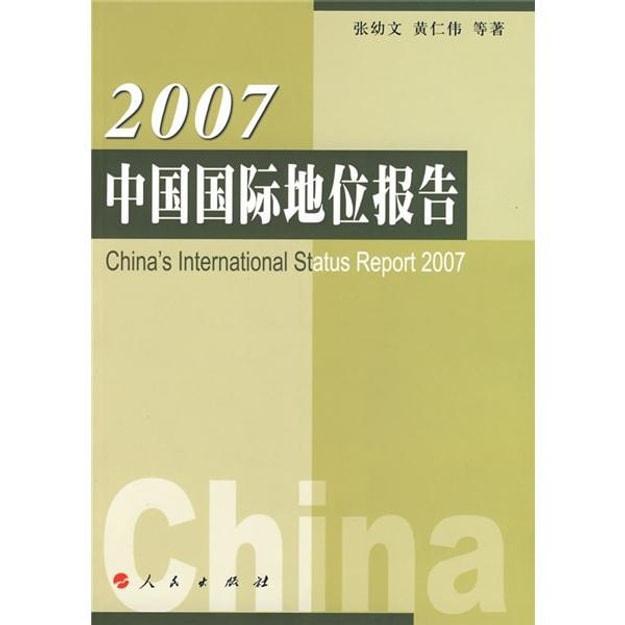 商品详情 - 2007中国国际地位报告 - image  0