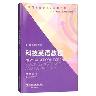 新目标大学英语系列教材:科技英语教程(学生用书)