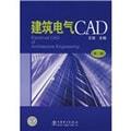 建筑电气CAD(第2版)