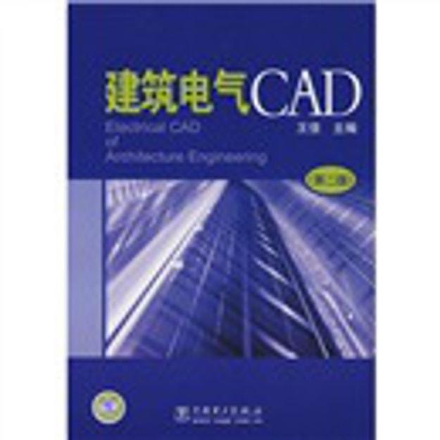 商品详情 - 建筑电气CAD(第2版) - image  0
