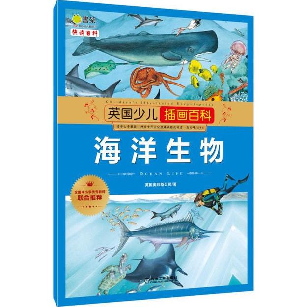 商品详情 - 英国少儿插画百科 海洋生物 - image  0