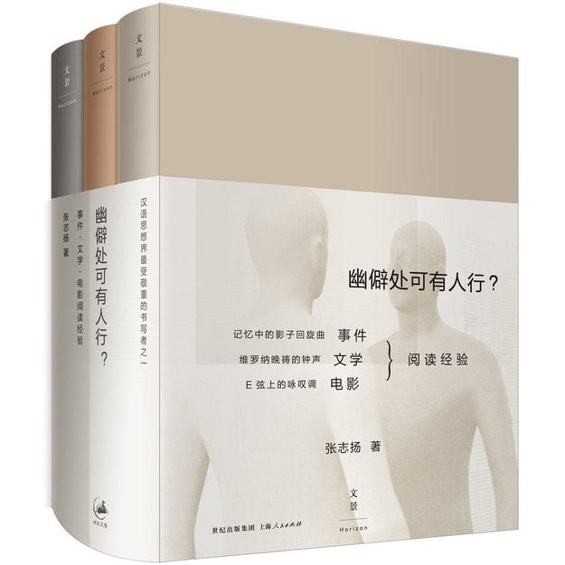 商品详情 - 幽僻处可有人行?:事件·文学·电影阅读经验(套装共3册) - image  0