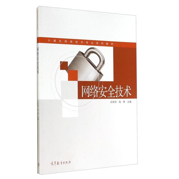 商品详情 - 网络安全技术/计算机网络技术专业系列教材 - image  0