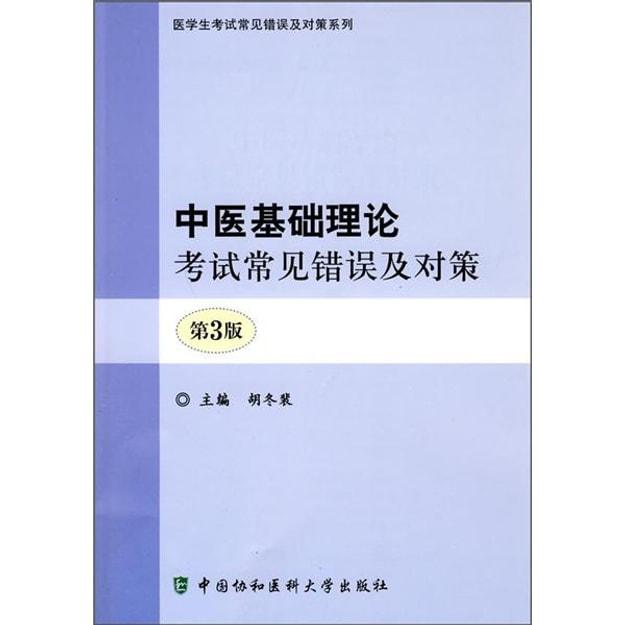 商品详情 - 中医基础理论考试常见错误与对策(第3版) - image  0