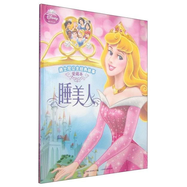 商品详情 - 迪士尼公主经典故事:睡美人(爱藏本) - image  0
