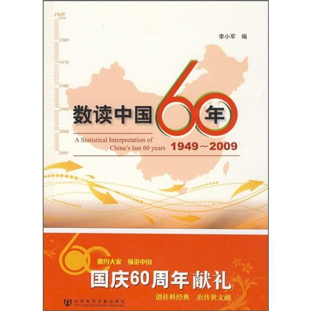 Product Detail - 数读中国60年(1949-2009) - image 0