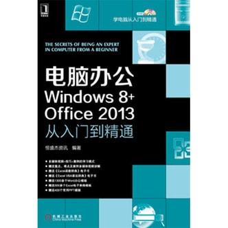 学电脑从入门到精通:电脑办公Windows 8+office 2013从入门到精通(附光盘)