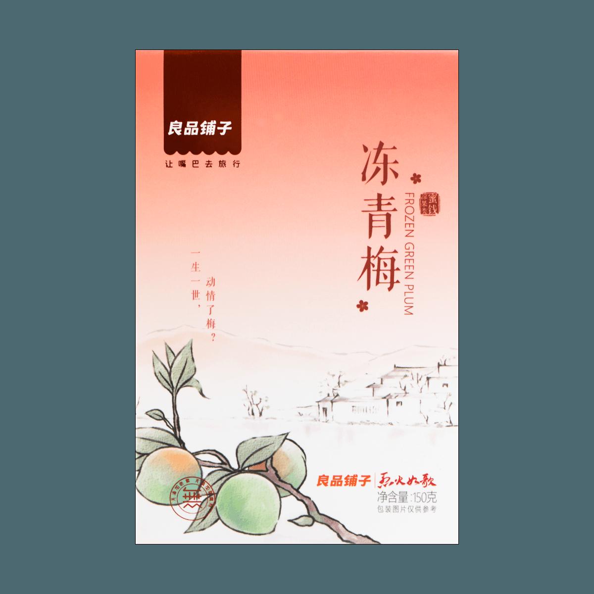 良品铺子 蜜饯凉果类 冻青梅 150g 怎么样 - 亚米网