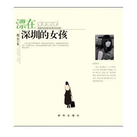 漂在深圳的女孩 怎么样 - 亚米网