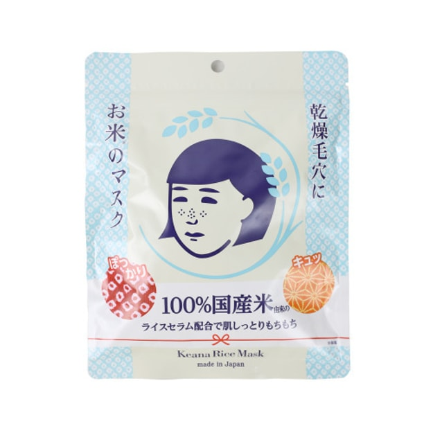 Product Detail - ISHIZAWA LAB Keana Nadeshiko Facial Treatment Rice Mask 10 sheets - image 0