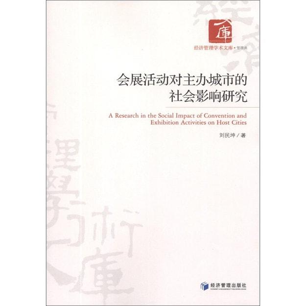 商品详情 - 经济管理学术文库·管理类:会展活动对主办城市的社会影响研究 - image  0