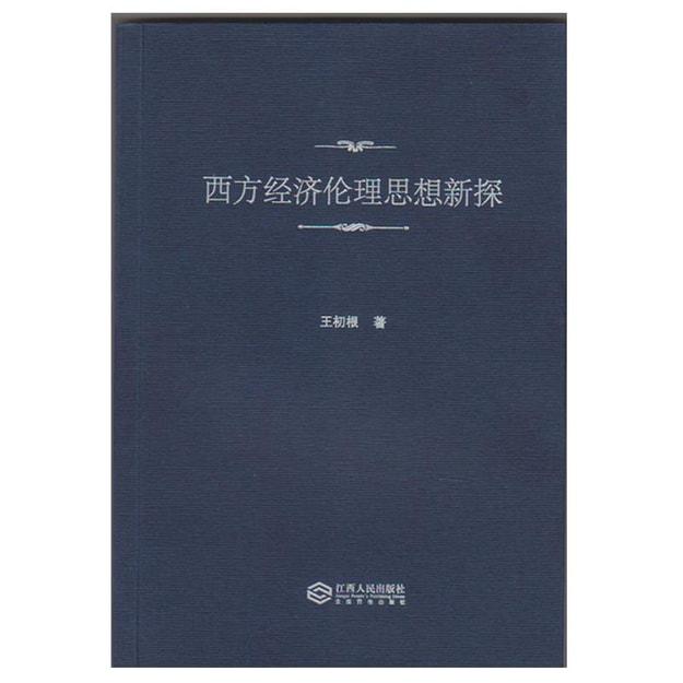 商品详情 - 西方经济伦理思想新探 - image  0