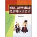 经贸韩国语会话