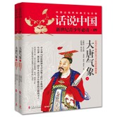 话说中国09:大唐气象(套装共2册)