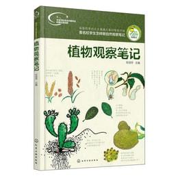 我的大自然观察笔记:植物观察笔记