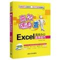 高效随身查:Excel高效办公应用技巧