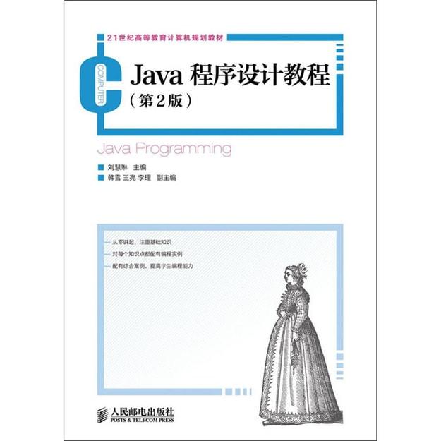 商品详情 - 21世纪高等教育计算机规划教材:Java程序设计教程(第2版) - image  0