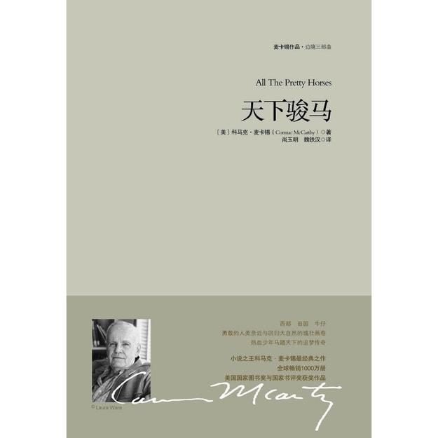 商品详情 - 重现经典:天下骏马 - image  0