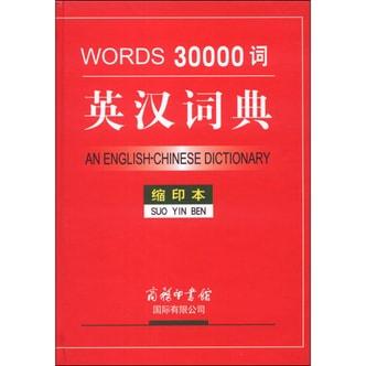 30000词英汉词典(缩印本)