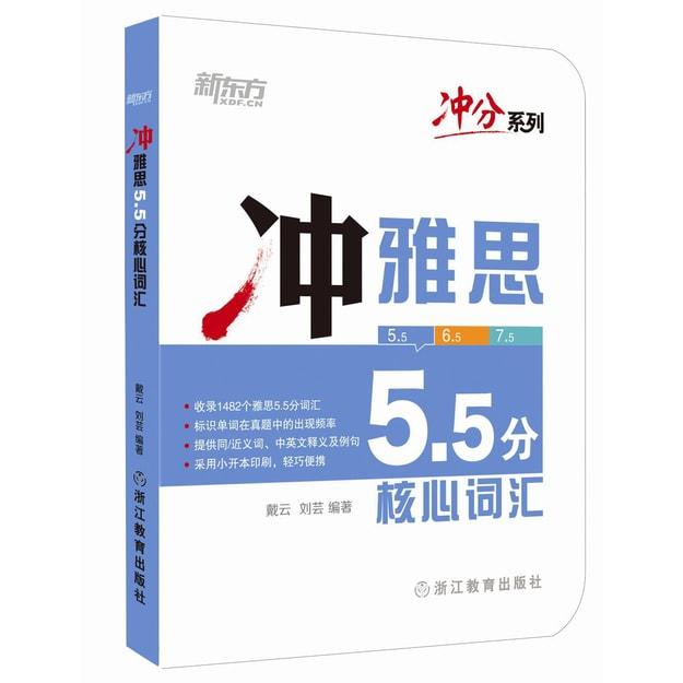 商品详情 - 新东方 冲雅思5.5分核心词汇 - image  0
