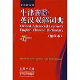 牛津高阶英汉双解词典(第7版 缩印本)