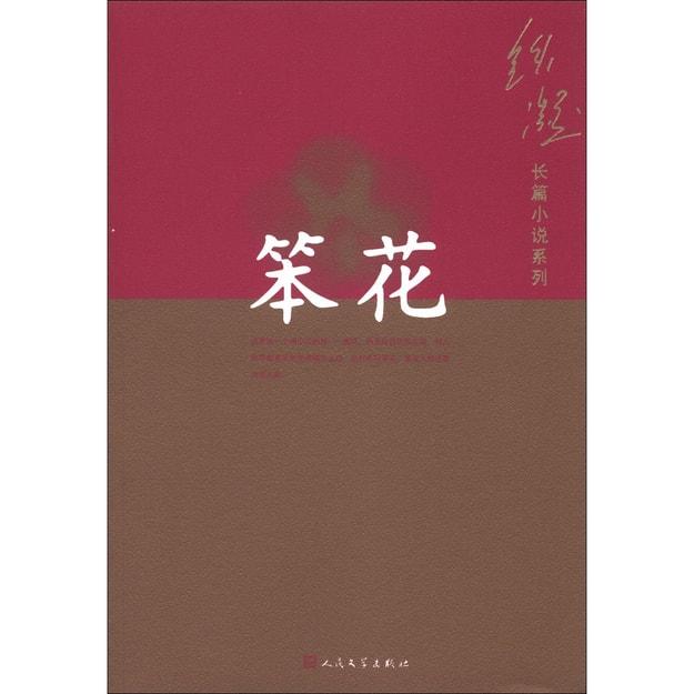 商品详情 - 铁凝长篇小说系列:笨花 - image  0