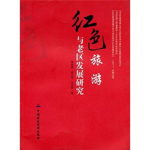 商品详情 - 红色旅游与老区发展研究 - image  0
