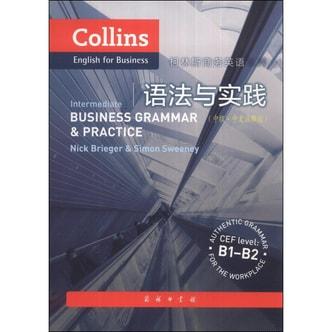 柯林斯商务英语:语法与实践(中级·中文注释版)