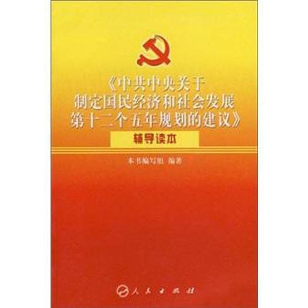 商品详情 - <中共中央关于制定国民经济和社会发展第十二个五年规划的建议>辅导读本 - image  0