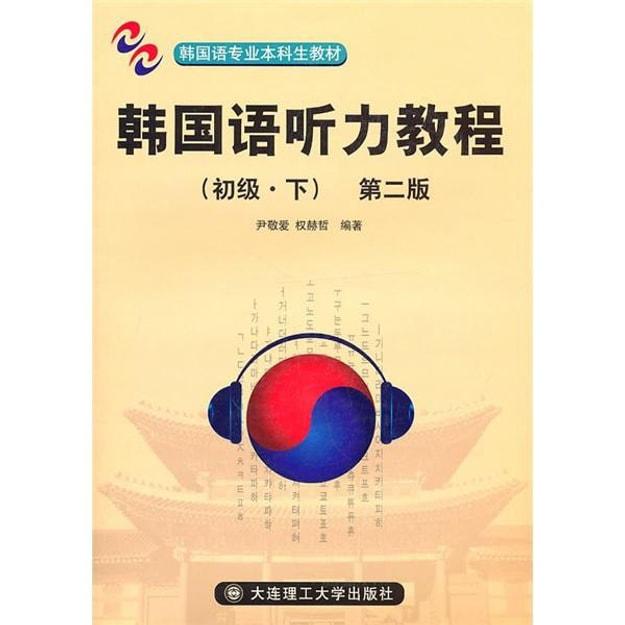 商品详情 - 韩国语专业本科生教材:韩国语听力教程(初级·下)(第2版) - image  0