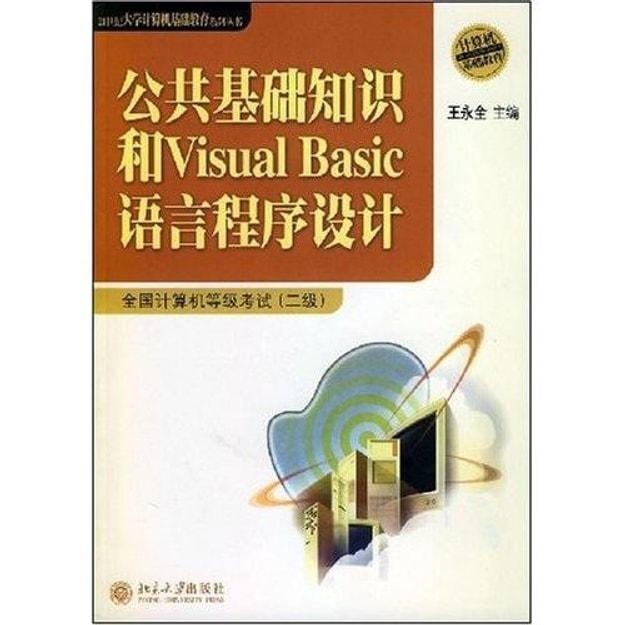 商品详情 - 公共基础知识和Visual Basic语言程序设计:全国计算机等级考试2级(附光盘1张) - image  0