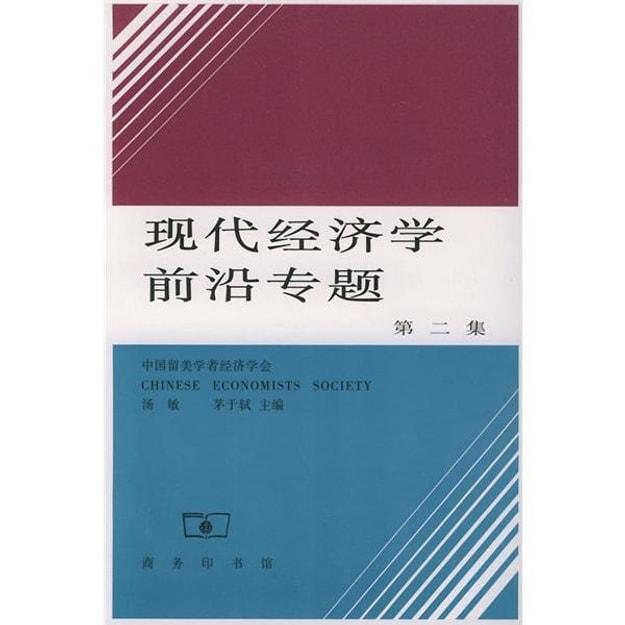 商品详情 - 现代经济学前沿专题2 - image  0