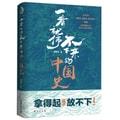 一看就停不下来的中国史1+2(套装全2册)