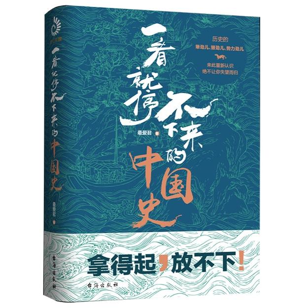 商品详情 - 一看就停不下来的中国史1+2(套装全2册) - image  0