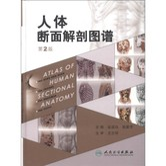 人体断面解剖图谱(第2版)