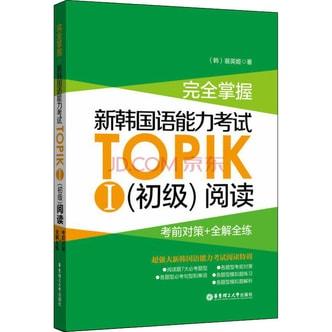 完全掌握·新韩国语能力考试TOPIK1(初级)阅读:考前对策+全解全练