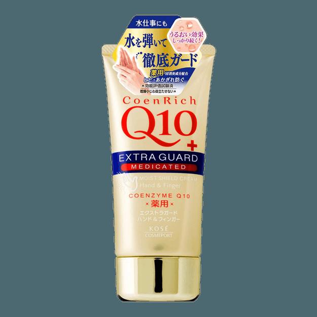 商品详情 - 日本KOSE高丝 药用弹力保湿水润护手霜 80g - image  0