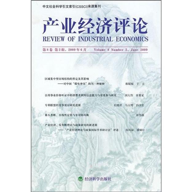 商品详情 - 产业经济评论(第8卷)(第2辑)(2009年6月) - image  0