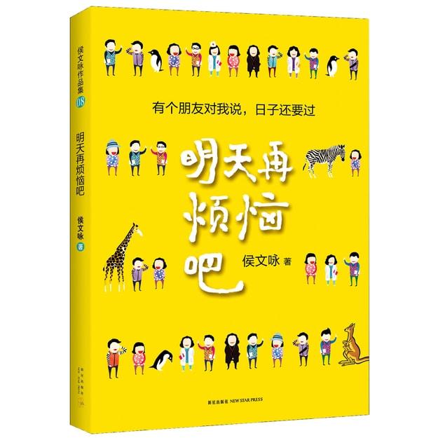 商品详情 - 侯文咏 明天再烦恼吧 - image  0