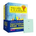 写给孩子的世界历史+世界地理+天文奥秘(彩色图解版 套装共3册)(随机赠送精美小册子)